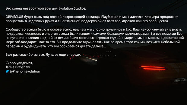 driveclub-final-massage